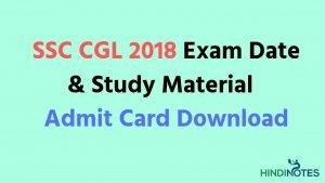 एसएससी सीजीएल SSC CGL 2018 Admit card download direct link