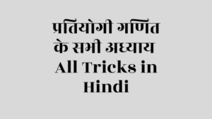 math tricks in hindi, advance math for ssc cgl, math tricks